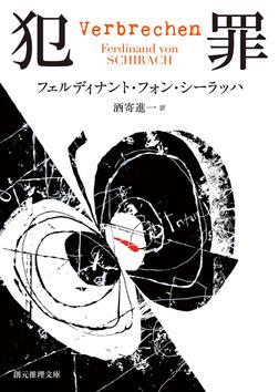 犯罪-電子書籍