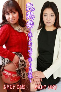 艶熟妻~撮られて喘ぐ淫らな奥様~石井良子(38歳)・結城和子(46歳)-電子書籍