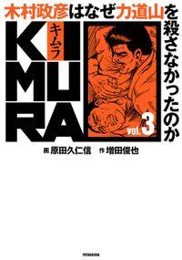 KIMURA~木村政彦はなぜ力道山を殺さなかったのか~ / vol.3