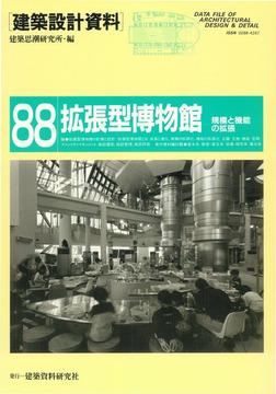 拡張型博物館-電子書籍