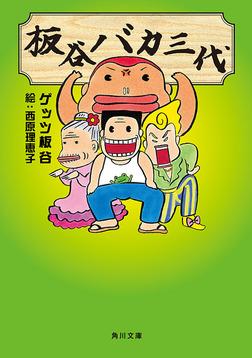 板谷バカ三代-電子書籍