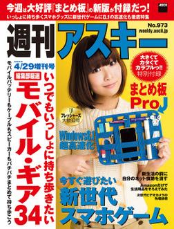 週刊アスキー 2014年 4/29増刊号-電子書籍