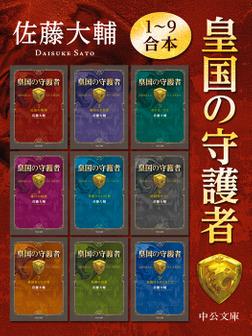 皇国の守護者1~9合本-電子書籍
