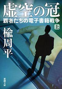 虚空の冠(上)―覇者たちの電子書籍戦争―(新潮文庫)