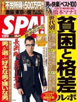 週刊SPA! 2014/12/30・2015/1/6合併号-電子書籍