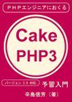 PHPエンジニアにおくるCakePHP3予習入門:バージョン 3.8 対応