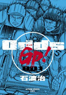 Odds GP! 1巻-電子書籍