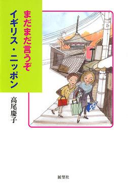 まだまだ言うぞ イギリス・ニッポン-電子書籍