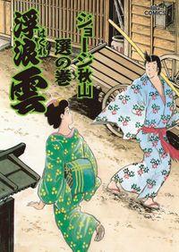 浮浪雲(はぐれぐも)(58)