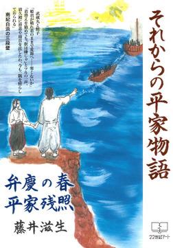 それからの平家物語(電子書籍版): 弁慶の春・平家残照-電子書籍