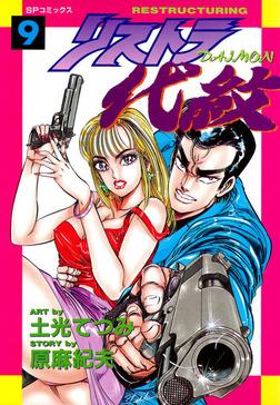リストラ代紋 9巻-電子書籍