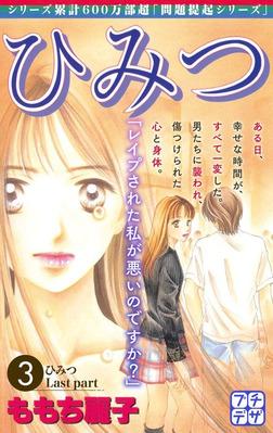 ひみつ プチデザ(3)-電子書籍