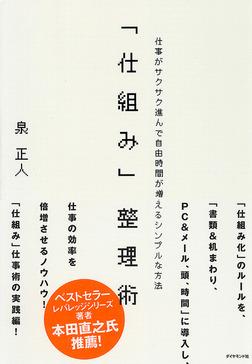 「仕組み」整理術-電子書籍