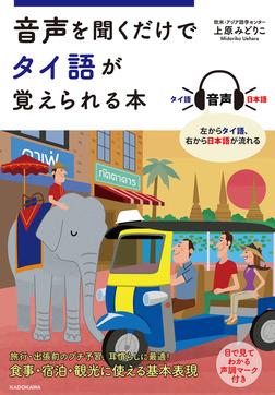 音声を聞くだけでタイ語が覚えられる本-電子書籍