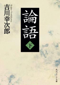 論語 下-電子書籍