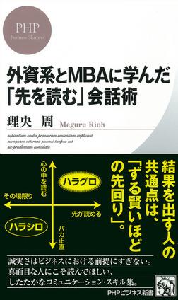 外資系とMBAに学んだ「先を読む」会話術-電子書籍