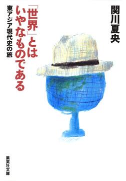 「世界」とはいやなものである――東アジア現代史の旅-電子書籍