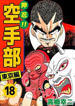 押忍!!空手部 18-電子書籍