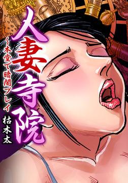 人妻寺院~本堂で暗闇プレイ (1)-電子書籍