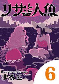 リサと人魚(6)