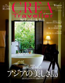 CREA Traveller 2015 Winter NO.40-電子書籍