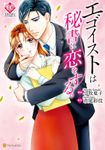 【期間限定 試し読み増量版】エゴイストは秘書に恋をする。