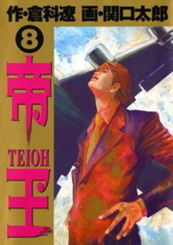 帝王(8)-電子書籍