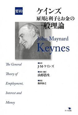 要約 ケインズ 雇用と利子とお金の一般理論-電子書籍