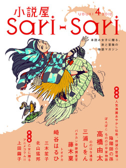 小説屋sari-sari 2012年4月号-電子書籍