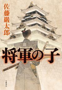 将軍の子(文春e-Books)