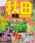 るるぶ秋田 角館 乳頭温泉郷'19