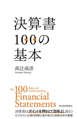 決算書100の基本-電子書籍