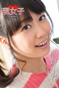 西野小春・現女子 Vol.03