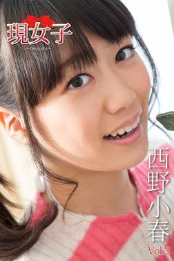 西野小春・現女子 Vol.3-電子書籍