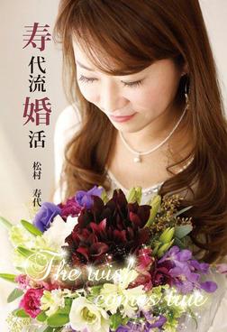 寿代流婚活-電子書籍