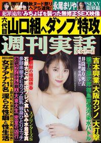 週刊実話 10月10日号