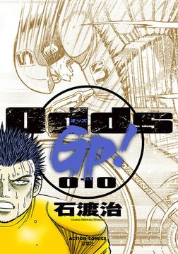 Odds GP! / 10-電子書籍
