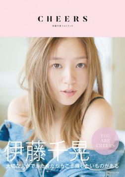 伊藤千晃フォトブック CHEERS-電子書籍