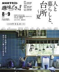 NHK 趣味どきっ!(水曜) 人と暮らしと、台所~夏2021年8月~9月
