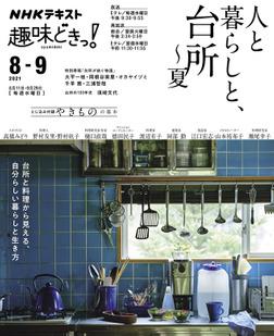 NHK 趣味どきっ!(水曜) 人と暮らしと、台所~夏2021年8月~9月-電子書籍