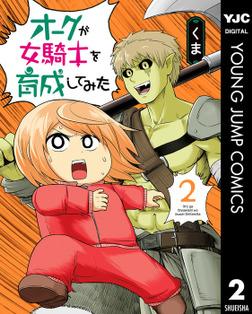 オークが女騎士を育成してみた 2-電子書籍