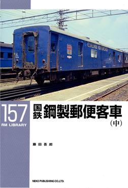 国鉄鋼製郵便客車〈中〉-電子書籍