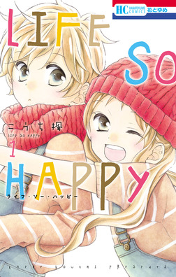 LIFE SO HAPPY 1巻-電子書籍