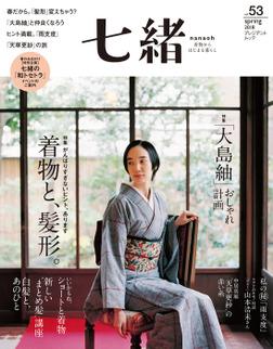 七緒 vol.53-電子書籍