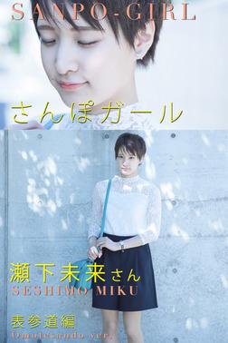 さんぽガール 瀬下未来さん 表参道編-電子書籍