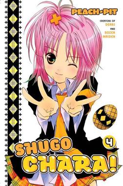 Shugo Chara! 4-電子書籍