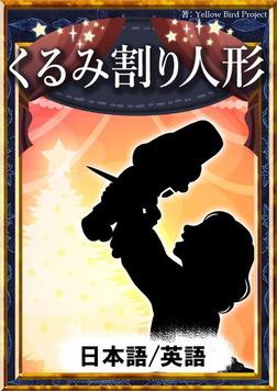 くるみ割り人形 【日本語/英語版】-電子書籍