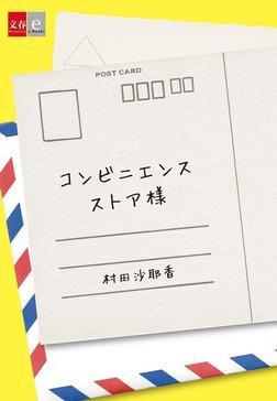 コンビニエンスストア様【文春e-Books】-電子書籍