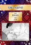 花嫁と水晶の恋【イラスト入り】