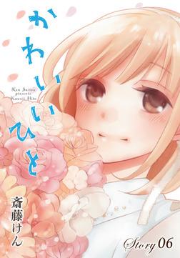 AneLaLa かわいいひと story06-電子書籍